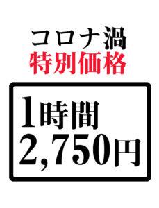 特別価格1時間2750円