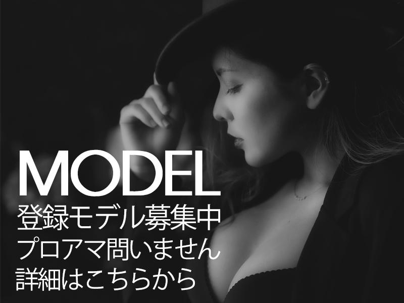 スタジオ登録モデル募集中